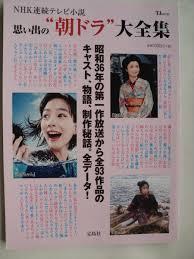 思い出の朝ドラ大全集 昭和36年第一作全93作品キャスト物語秘話