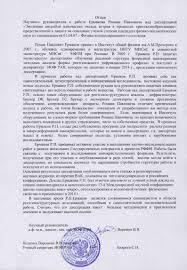 Институт общей физики им А М Прохорова Отзыв научного руководителя