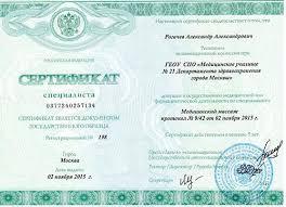 Где купить диплом самара  в е на платных где купить диплом самара курсах по автокад спасибо за Ваши уроки Спасибо Лаконичность и доступность информации свидетельствует о том