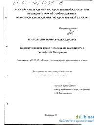 право человека на самозащиту в Российской Федерации Конституционное право человека на самозащиту в Российской Федерации