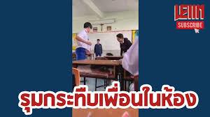 เด็กมัธยมรุมทำร้ายเพื่อนในห้องเรียน #รรเรือติดถนนย่านศรีราชา - YouTube