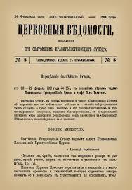 Лев Толстой и Церковь война без мира Православный журнал Фома  Определение Священного Синода о графе Льве Толстом
