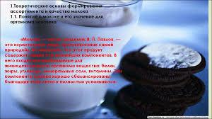 Анализ ассортимента и оценка качества молока в гипермаркете  ассортимента и качества молока 1 1 Понятие о молоке и его значение для организма человека Молоко писал академик И П Павлов