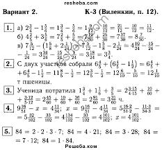 ГДЗ по математике для класса А С Чесноков контрольная работа   контрольная работа Виленкин К 3 В2 1 Найдите значение выражения а 2 3 4 1