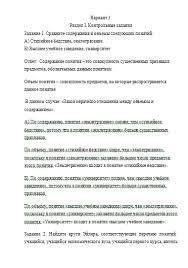 Контрольная работа по Логике Вариант № Контрольные работы  Контрольная работа по Логике Вариант №3 07 02 14