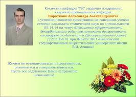 ПОЗДРАВЛЯЕМ Короткова Александра Александровича с упешной защитой  ПОЗДРАВЛЯЕМ Короткова Александра Александровича с упешной защитой кандидатской диссертации
