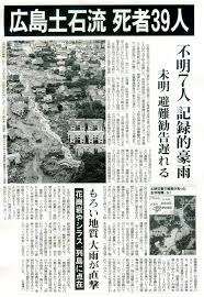 Image result for 平成26年8月豪雨による広島市の土砂災害 / 広島土砂災害新聞報道記事