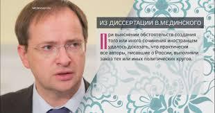 Шесть странностей диссертации Мединского Мединский отстаивает честь русских людей в своей докторской диссертации Заключения автора часто остаются бездоказательными в духе современной пропаганды
