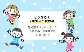 夏休み 2020