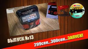 13 <b>fubag cold</b> start 300/12 | пуско-зарядное <b>устройство</b>
