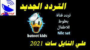 تردد قناة بطوط كيدز للأطفال الجديد 2021 Batoot Kids TV علي النايل سات -  YouTube