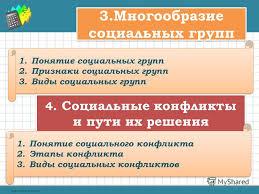 Презентация на тему СОЦИАЛЬНАЯ СФЕРА Социальная структура  11 3 Многообразие социальных групп
