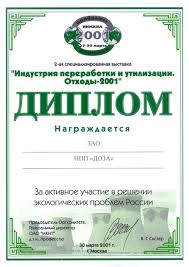 Наши награды ООО НПП Доза  Диплом за активное участие в решении экологических проблем России