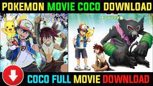 DOWNLOAD: How To Download Pokemon Movie 23 Coco | Download Pokemon movie  secerts of the jungle | Hindi Mp4, 3Gp & HD | NaijaGreenMovies, Fzmovies,  NetNaija