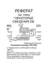 Кое что об ms dos реферат по программированию и компьютерам  Кое что об ms dos реферат по программированию и компьютерам скачать бесплатно программа команды