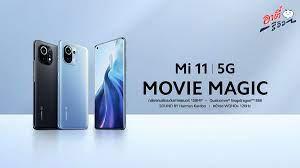 พร้อม! Xiaomi Mi 11 5G เปิดพรีออเดอร์ถึง 12 มีนา ราคาเริ่มต้น 21,990 บาท  รับของแถมเพียบ - ArteeReview.com :: อาตี๋ รีวิว :: ทันข่าวรอบโลกไอที และ รีวิวเข้าใจง่าย ::