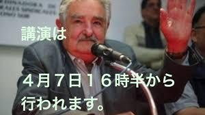「都内で講演するウルグアイ前大統領のホセ・ムヒカ氏」の画像検索結果