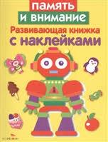 Память и внимание (Маврина Л. (авт.-сост.)) - купить книгу с ...