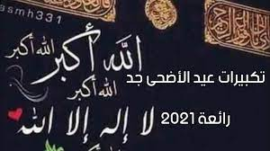 تكبيرات عيد الأضحى المبارك 2021 - YouTube
