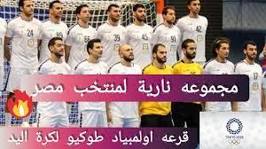 قرعه اولمبياد طوكيو لكرة اليد ومجموعة منتخب مصر الناريه 🇪🇬✔️💥 - YouTube