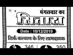 Star Panel Chart Kalyan Chart Date 10 12 19 Matka Chart