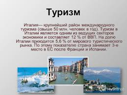 Презентация на тему Италия Скачать бесплатно и без регистрации  11 Туризм