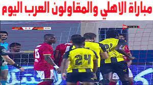 ملخص مباراة الاهلي والمقاولون العرب 2-0 اليوم - YouTube