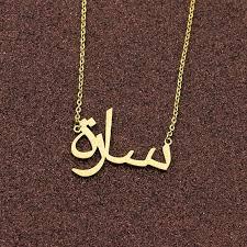 custom arabic necklace personalized