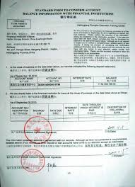 Bank Statements Simple Auditing Cash In China China Accounting Blog Paul Gillis