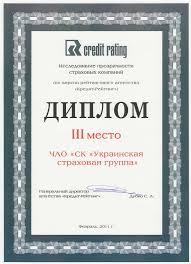 Достижения Українська страхова група СК Украинская страховая группа признана одной из самых открытых и прозрачных страховых компаний и с полным на это правом входит в тройку лучших по