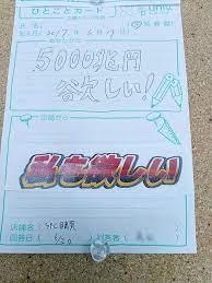 5000 兆 円 欲しい