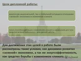 Презентация на тему Дипломная работа Зеленая экономика и  3 Цели дипломной работы
