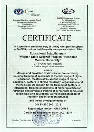 Система менеджмента качества Витебский государственный ордена  smk sertifikat 1 smk sertifikat 2