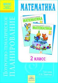 О системе Л В Занков класс  проверочных и контрольных работ Система развивающего обучения Л В Занкова Математика начальная ступень для текущего и тематического контроля
