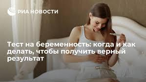 <b>Тест на беременность</b>: когда и как делать, чтобы получить ...