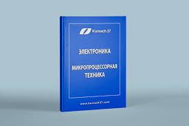 Курсовые работы по Электронике и микропроцесорной технике Учебник