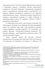 в системе способов защиты прав предпринимателей Медиация в системе способов защиты прав предпринимателей Добролюбова Елена Анатольевна