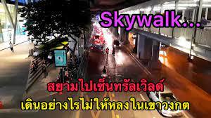 Skywalk (กลางคืน) ทางเชื่อมจาก BTS (สยาม)ไป(เซ็นทรัลเวิลด์) - YouTube