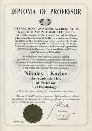 Козлов Николай Иванович Психологос Биография Н И Козлова в очень живом и подробном изложении представлена здесь
