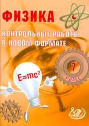класс Контрольные работы в новом формате Годова И В  Физика 7 класс Контрольные работы в новом формате Годова И В 2013