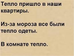 Урок русского языка по теме Слова категории состояния й класс Назад