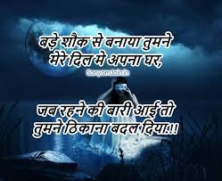 sad breakup wallpaper 776844 800x652 break up shayari in hindi for friend break up shayari in hindi
