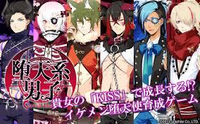堕天系男子 Devils Kissandroid 4gamernet