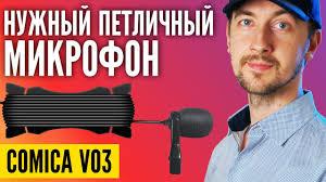 <b>Микрофон</b> для блогера, петличный <b>микрофон Comica</b> v03 ...