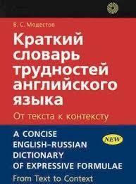 Книга: Краткий словарь трудностей английского языка