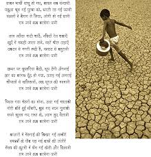 kab bga pani geeta kavita poem kab bga pani hindi poem best poems of bekal utsahi poems collection