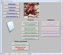 Курсовая база данных Деканат access Скачать Курсовая база данных Деканат access