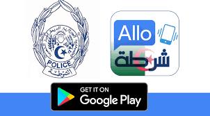 """Résultat de recherche d'images pour """"الو شرطة"""""""