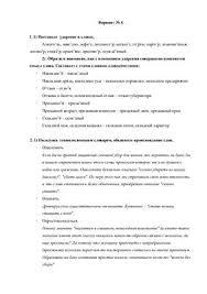 Контрольная работа по русскому языку и культуре речи doc Все  Контрольная работа по русскому языку и культуре речи