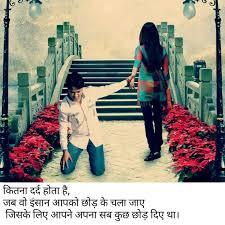 love sms hindi sher o shayari